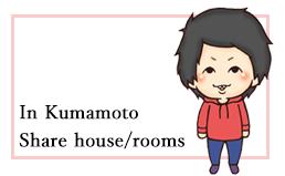 In Kumamoto sharehouse hidamari list