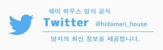 Hidamari twitter