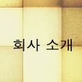 회사 소개