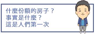 什麼是合租公寓?