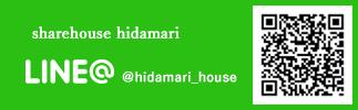 Share house hidamari LINE