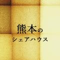熊本のシェアハウス