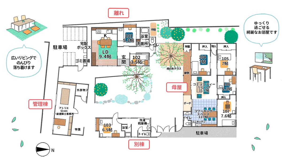 [大阪]シェアハウスひだまり鳳・羽衣「柿の木テラス」