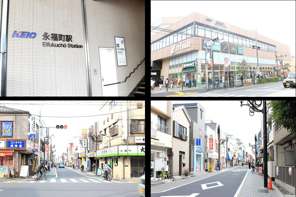 永福町駅周辺情報1