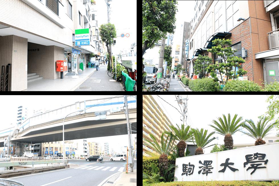 駒沢大学駅周辺情報1