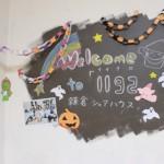 [神奈川]人生を交換し合える鎌倉シェアハウス「1192」。人の繋がりを第一に考えるシェアハウスを運営する小林嶺司さんと徳満翔平さんにお話を伺いました。