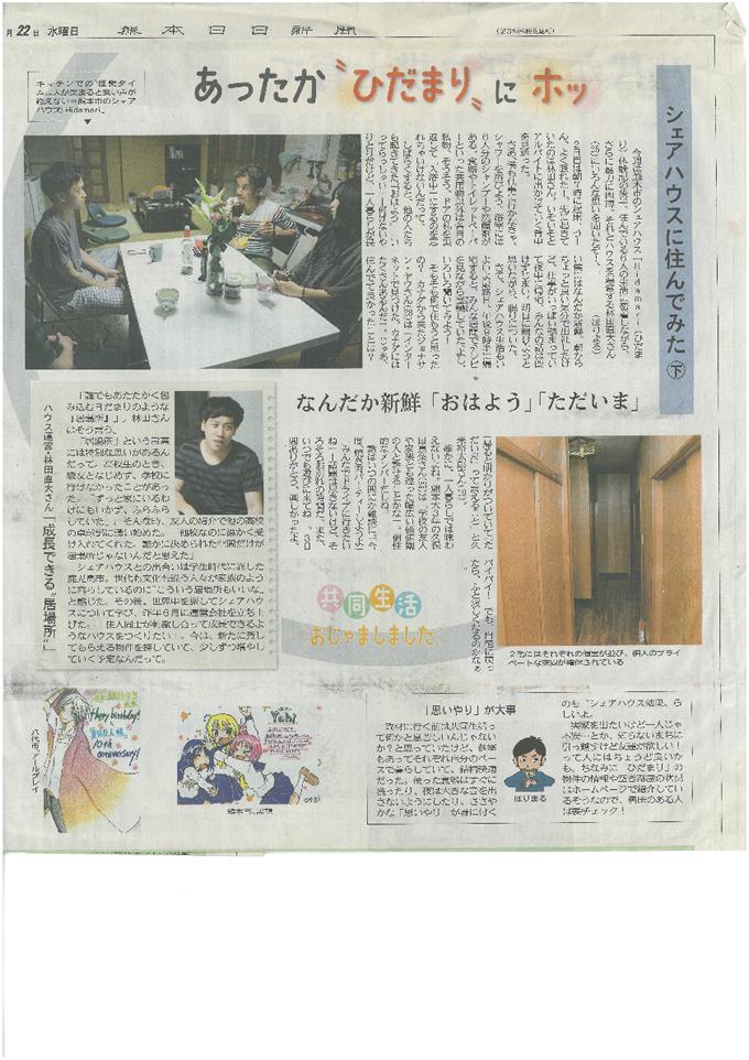 2013_0522kumaniti