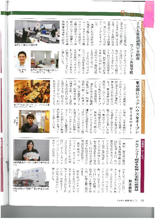 2015_10kumamotokeizai