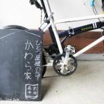 [福井]福井市の住み開きシェアハウス「かわら家」。無色の場所に、いろんなコトが混ざり合う。