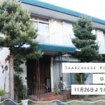 New Open!!→ 新屋敷ハウス / 内覧会のご案内