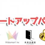 熊本市内中心部にあるコワーキングスペース「未来会議室」と連携「スタートアップパック」はじめました。