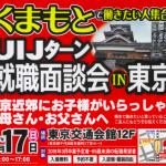 \ くまもとで働きたい人集合!UIJターン就職面談会 IN東京 /
