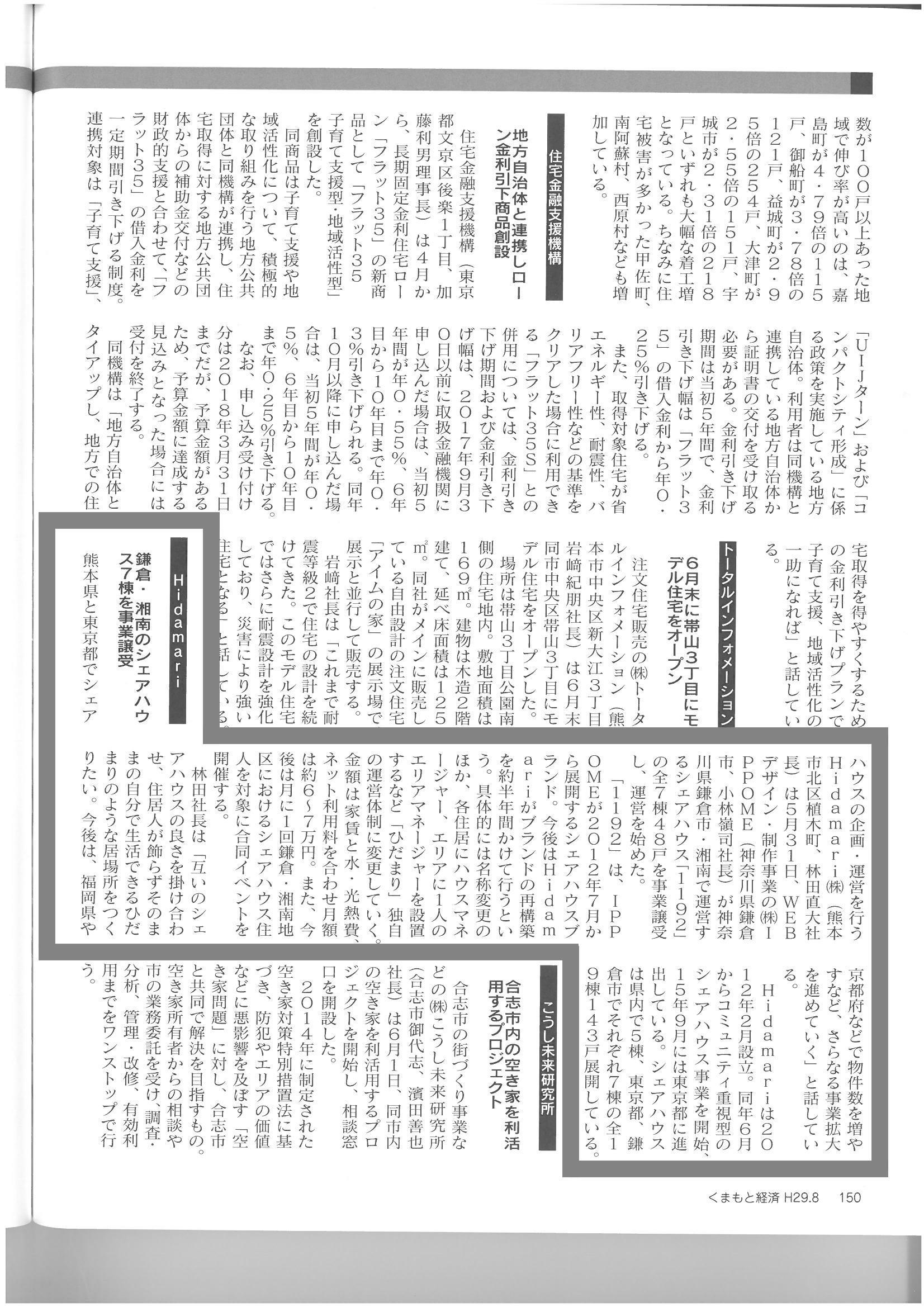 熊本経済2017:8月号