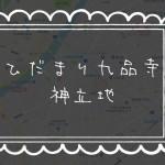 熊本初!!新築シェアハウス[ひだまり九品寺]の神立地