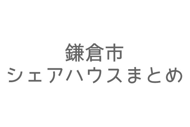 鎌倉市シェアハウスまとめ