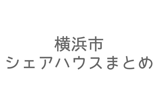横浜市シェアハウスまとめ