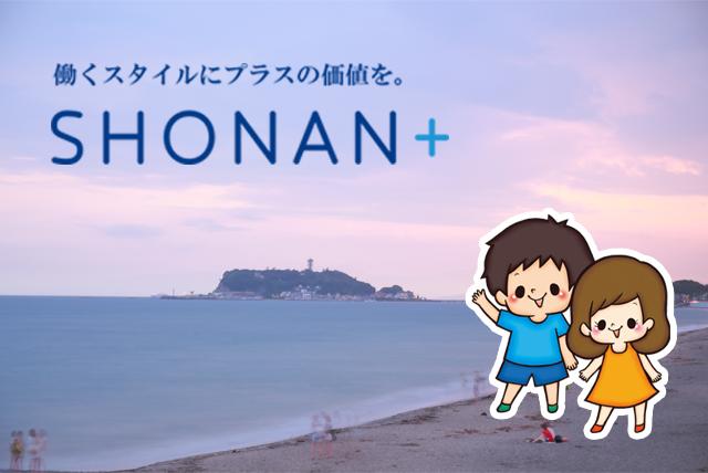 【HP用ロゴ】湘南プラス