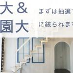 熊大&学園大Twitter限定ファボ企画レビュー