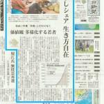 【熊本エリア限定】熊日一面掲載記念キャンペーン