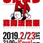 ひだまり音楽祭~真向法音楽~2019/2/23