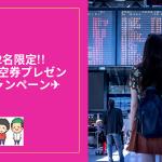 【令和時代突入】国内航空券プレゼントキャンペーン✈️@熊本エリア