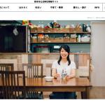 熊本はどう?(熊本市公式移住情報サイト)の「移住先輩に聞く?」にインタビュー記事が掲載されました。