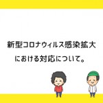 当社の新型コロナウィルスへ感染拡大に伴う対応について(8/14現在更新)
