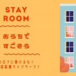 #STAYROOM コロナに負けるな!新生活応援キャンペーン!!(ほぼ全ハウス対応)