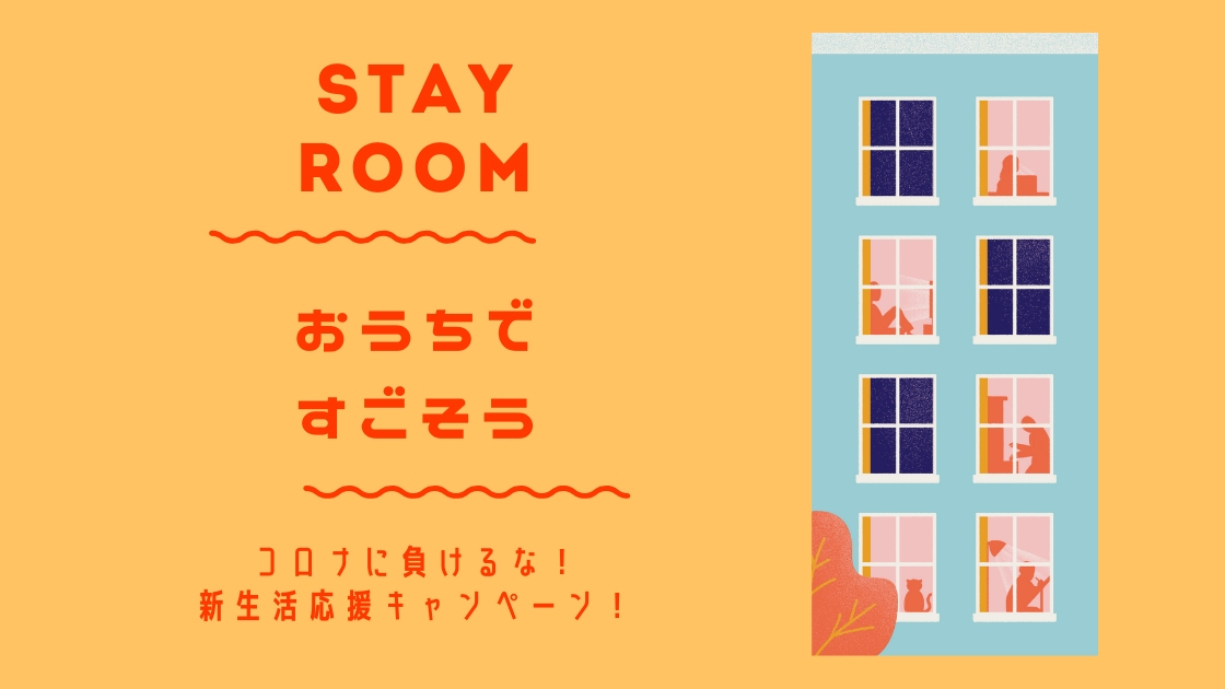 STAY room-4