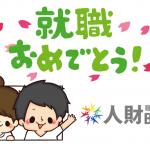 【期間限定!!】1ヶ月フリーレント&就職お祝い金(1~2万円進呈)キャンペーン!!