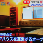 フジテレビ『めざましテレビ』にて「コロナ渦中でのシェアハウス。新生活はどうなる❓」というテーマで取材いただきました。