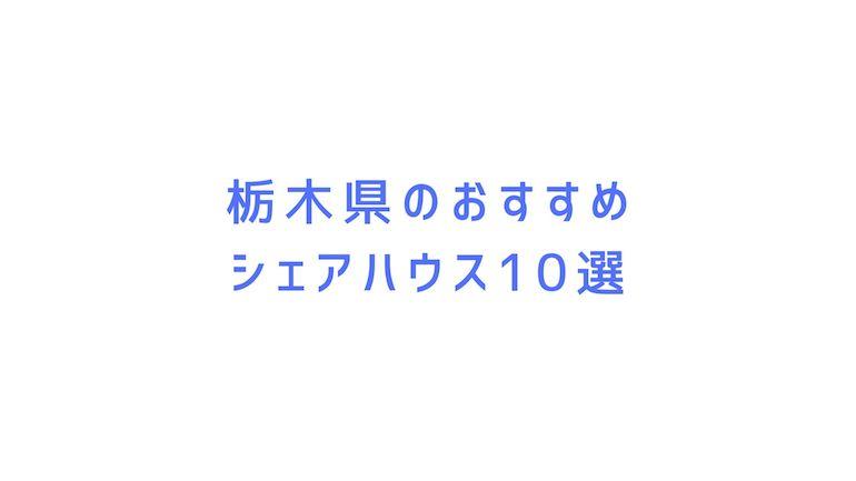 栃木県野シェアハウス