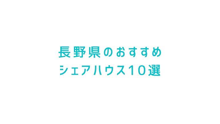 長野県のシェアハウス