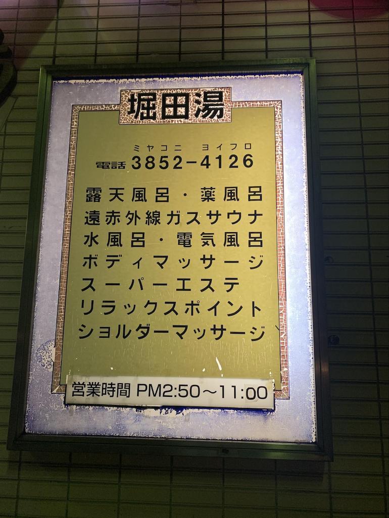 シェアハウス西新井の近くの堀田湯