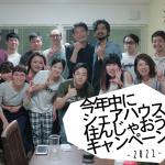 【今年中にシェアハウスに住んじゃおう】10月限定の初期費用無料キャンペーン!!@熊本